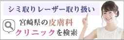 宮崎県のシミ取りレーザー取り扱いクリニック